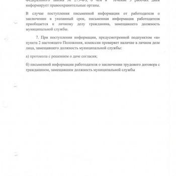 Рисунок (6)